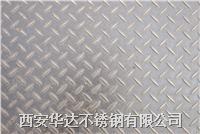 西安不鏽鋼花紋板