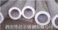 西安2520不鏽鋼管 Φ6~630x 1~50mm