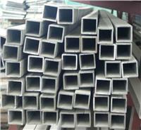 西安2520不鏽鋼方管 10*10-150*150mm