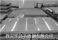 西安2520不鏽鋼薄板