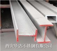 304不鏽鋼工字鋼