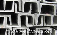 陝西304不鏽鋼槽鋼