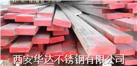 西安耐高溫不鏽鋼扁鋼