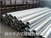 西安2507雙相不鏽鋼管