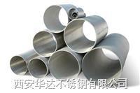 西安304大口徑不鏽鋼焊管
