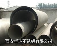 西安不鏽鋼工業焊管