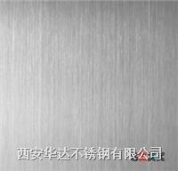 西安201不鏽鋼拉絲板
