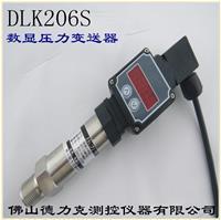 数显压力压传感器|数字显示压力传感器|带显示压力传感器产品资料 DLK206S