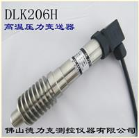 高温液压传感器|模温机高温液压传感器|高温液压传感器厂家参数 DLK206H