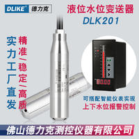 水库水位变送器|投入式传感器|水池水箱测量探测器 DLK201