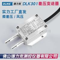 风机气压传感器|风管气压传感器|管道气压传感器生产厂家 DLK301