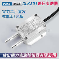 加压送风系统压力传感器 DLK301