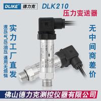 微压传感器|液体微压传感|液体微压传感器参数 DLK210