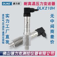 高温微压传感器|气体高温微压力传感器|液体高温微压力传感器技术参数及应用 DLK210H