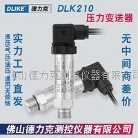 负压传感器|真空负压传感器|真空泵负压传感器技术参数及应用 DLK210F