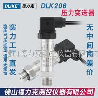 水压传感器|水管水压传感器|恒压供水水压传感器 DLK206