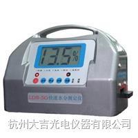面粉水分測定儀 LDS-5G