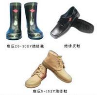 絕緣鞋,絕緣靴