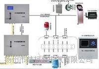 GD8000B SF6-O2在線泄漏監控報警系統 GD8000B SF6-O2在線泄漏監控報警系統