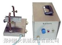 安瓿熔封机-电动熔封机-安瓿熔封机价格