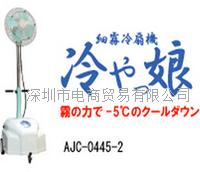 ACJ-0445-2,噴霧電扇,大范圍降溫,ARIMITSU有光工業DSLY0505