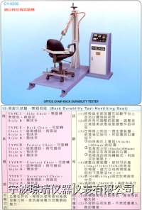 辦公椅拉背試驗機 CY-6505