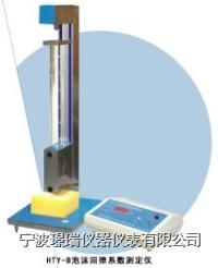 泡沫回弹系数测定仪 HTY