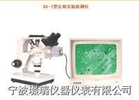 XD-7型金相實驗檢測儀 XD-7型