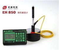 EH850便携式里氏硬度计  EH850便携式