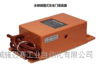 永磁碰撞式安全門裝置INCHI-CMS/D1B