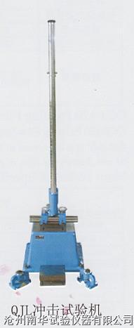 冲击试验机 QJL型