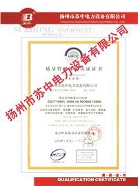ISO9002質量體係認證
