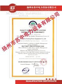 ISO9002英文認證