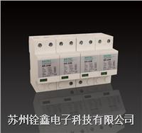 DC光伏电涌保护器 TRPV系列