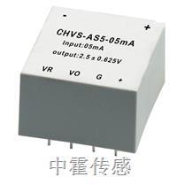 CHVS-AS5系列霍爾電壓傳感器