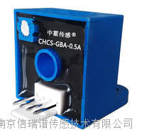 CHCS-GBA系列交流電流傳感器 CHCS-GBA