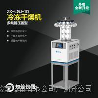 上海知信冷凍干燥機