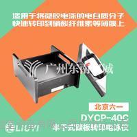 北京六一半干式碳板轉印電泳儀