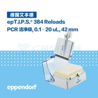 epTIPS Reloads 384 預裝板, PCR潔凈級, 0.1-20 μL