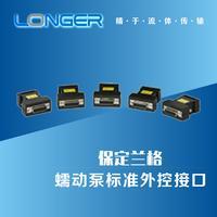 保定蘭格蠕動泵標準外控接口