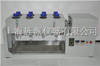 Jipads-4XB全自動液液萃取儀翻轉式振蕩器 Jipads-4XB