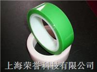 PET綠矽膠帶