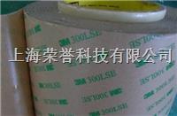 低表麵能無基材高強度亞克力雙麵膠帶
