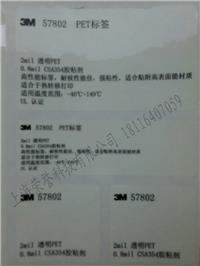 3M57802PET標簽 3M57802