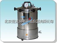 YX280A*手提式不銹鋼壓力蒸汽滅菌器(普通型、防干燒型) YX280A*