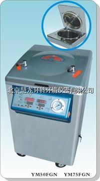 YM75FGN立式壓力蒸汽滅菌器 YM75FGN