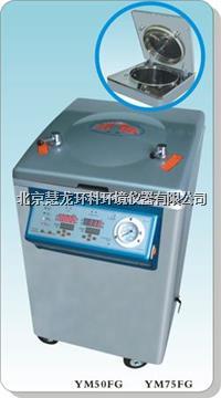 YM75FG立式壓力蒸汽滅菌器 YM75FG(智能控制+干燥型)