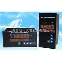 XSJ-97F上海儀表六廠/自儀六廠XSJ-97F智能流量積算儀說明書、參數、價格、圖片