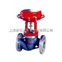 ZJHC-64B上海自動化儀表七廠ZJHC-64B 氣動薄膜切斷閥