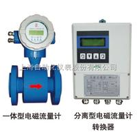 LDCK-200上海自動化儀表九廠LDCK-200電磁流量計